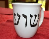 Coffee Mug etched and hand painted Yeshua (Jesus) Messianic Jewish