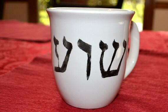 Coffee Mug etched and hand painted Yeshua (Jesus) Messianic Jewish