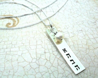 Hebrew Word Necklace - Love Necklace - Vertical Silver Bar - Custom Word Necklace - Hand Stamped - Swarovski Pearl