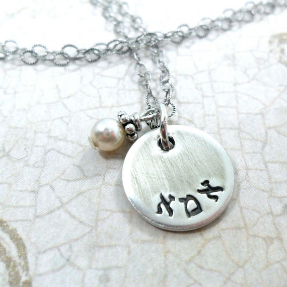 Hebrew Necklace - Ima Necklace - Mom Necklace - Sterling Silver - Judaica - Gift for Mom