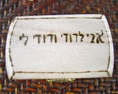 Personalized Wood Hebrew I Am My Beloved and My Beloved Is Mine Ring Box Unique Ring Bearer Pillow Rustic Southern Shabby Vintage Chic