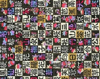 Japanese Yuzen Chiyogami Washi Paper (Kanji Design 01) - A4 Sheet