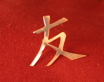 Friendship Silver pinbrooche Japanees symbol of friendship-Tie pin-brooch-rever pin-award-fathersday