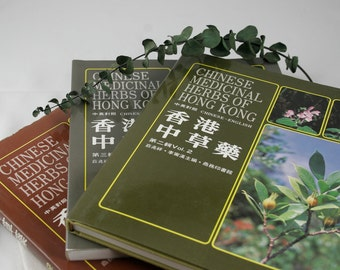 """Vintage Rare Series """"Chinese Medicinal Herbs of Hong Kong"""" Volume 1 - 3 in Chinese and English - Out of Print.  Free Shipping"""
