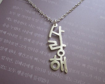 Personalized Sterling Silver Vertical Korean Name Necklace
