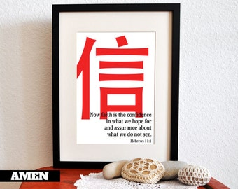 Faith. Hebrews 11:1. Chinese Accent. 8x10. DIY Printable Christian Poster. Bible Verse.