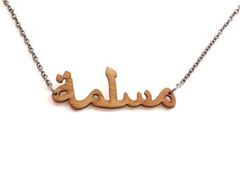 Islamic Jewelry - Large Muslimah Pendant in Bamboo Wood with Gunmetal Chain