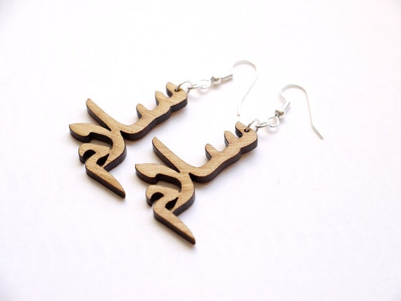 Salam / Peace Earrings in Bamboo Wood. fashion gifts, arabic jewelry