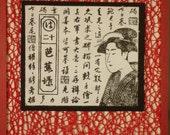 Geisha with Japanese Poem
