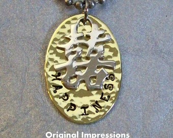 Happiness pendant necklace of hammered brass with a sterling silver Chinese happiness symbol on a stainless steel bead chain.
