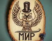 "7""x10"" Wood burning of Owl with top hat, bowtie and crowbar .  Russian burglar criminal tattoo inspired wood burning"