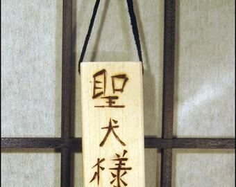 House of the Sacred Most Honorable Dog - Kanji woodburned on pine