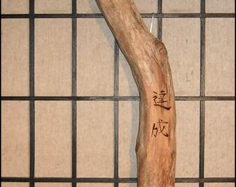 Stretch, Reach, Achieve, and Attain -  Kanji woodburning on driftwood