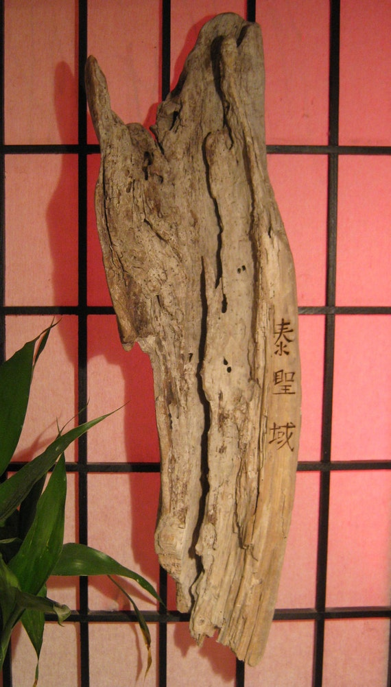 Tranquil Sacred Ground -  Kanji woodburning on driftwood
