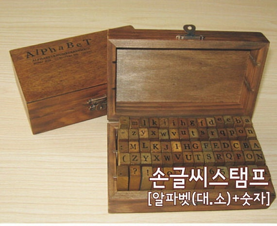 Wooden Rubber Stamp Box - Print Style - Alphabet, Number and Symbol Stamps - Vintage Style - 70 Pcs