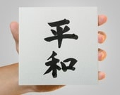 PEACE hand written Japanese card