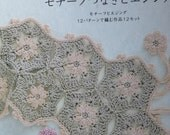 Crochet Pattern  - Japanese Pattern Book (B13)