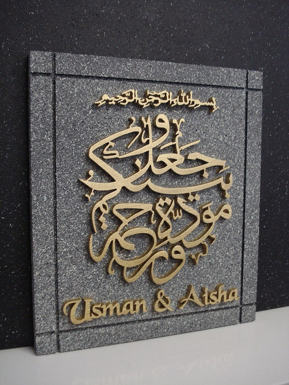 Wedding Gift For Muslim Bride : Personalised Islamic Muslim Wedding Gift - Wall Plaque Personalised ...
