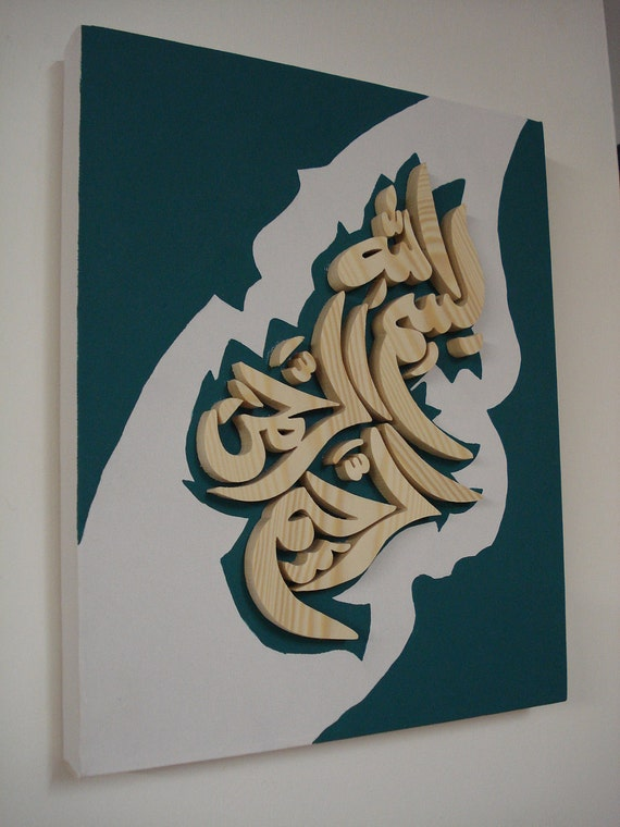 Bismillah islamic gift wall hanging d wood lettering on