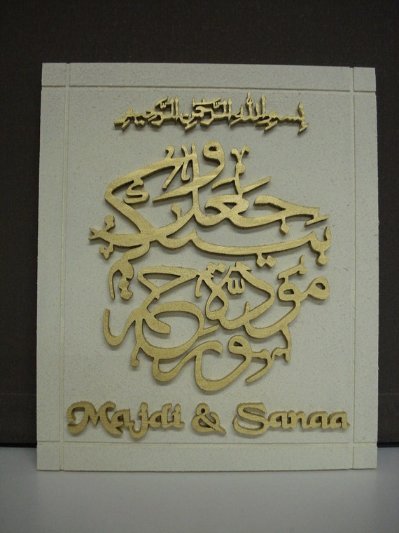 Islamic Muslim Wedding Gift - Wall Plaque Personalised With Couples ...
