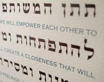 """Reform Printed Ketubah in Blue-Green and Brown interlinear text with """"Mirror"""" papercut design"""