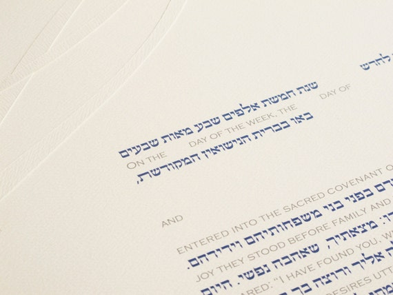 Interfaith Printed Ketubah in Medium Blue and Light Grey text with 'Four Corners' papercut design