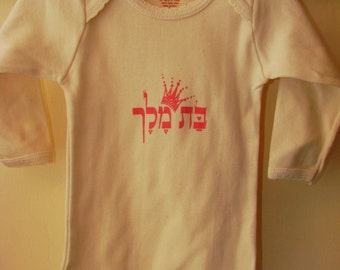 Bat Melech. Daughter of the King. Hebrew Baby Collection.
