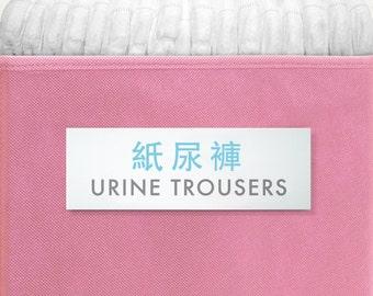 Funny Nursery Sign. Chinglish Humor. Urine Trousers