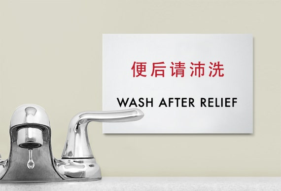 Funny Sign. Bathroom Sign. Toilet Sign. Restroom Sign. Chinglish Humor. Wash After Relief