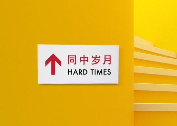 Funny Chinglish Sign - Hard Times
