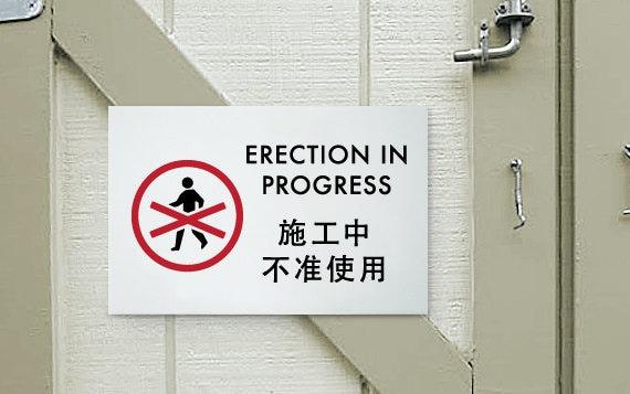 Funny Sign Fail. Chinglish Humor. Erection in Progress