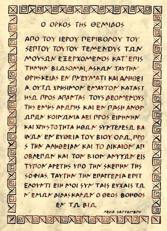 Ancient Greek THEMIS OATH for Lawyers and Judges. Ancient Greek Calligraphy Script Handmade