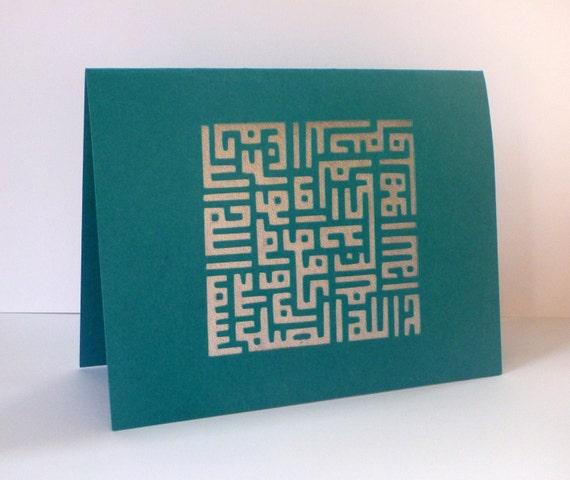 Arabic Islamic Blank Greeting Card Calligraphy Quran Surah 112 Muslim Eid Middle Eastern