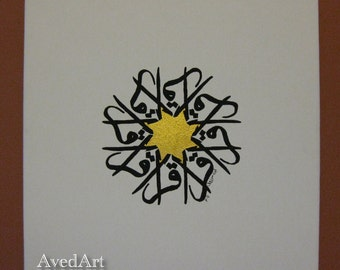 Popular items for calligraphy wall art on etsy Arabic calligraphy wall art