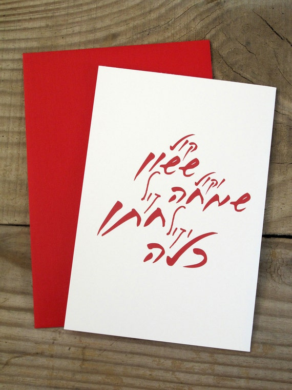 Wedding Jewish Blessing Greeting Card