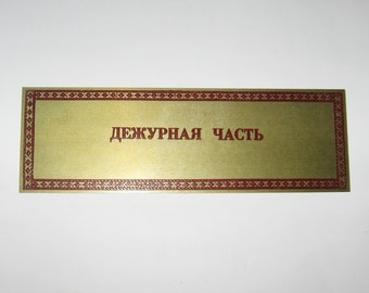 Vintage door tags,  Soviet door sign, wall hanging plate from USSR