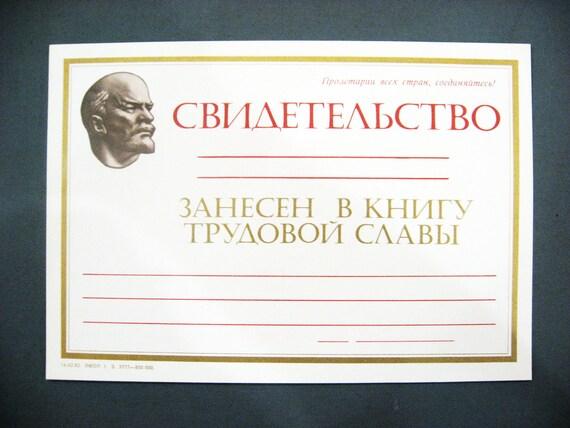 certificate, evidence, Lenin, communism,