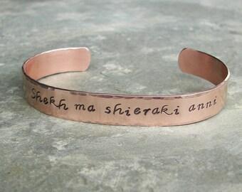 "My Sun and Stars ""Shekh ma shieraki anni"" in Dothraki, Hand-Stamped Copper Cuff"