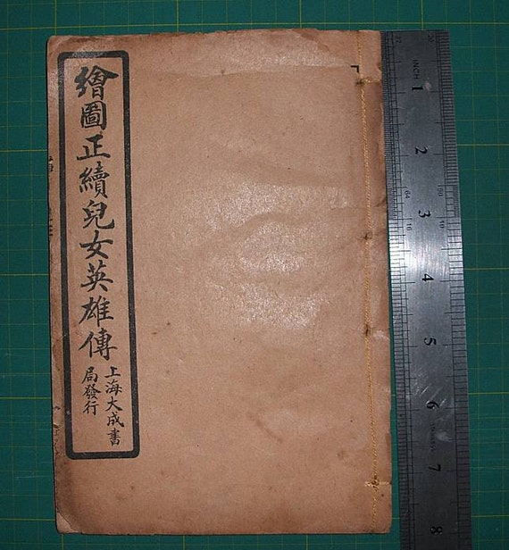 20s China Chinese Thread-bound Book Fiction Novel