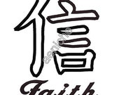 Faith Chinese Symbol Machine Applique and Embroidery