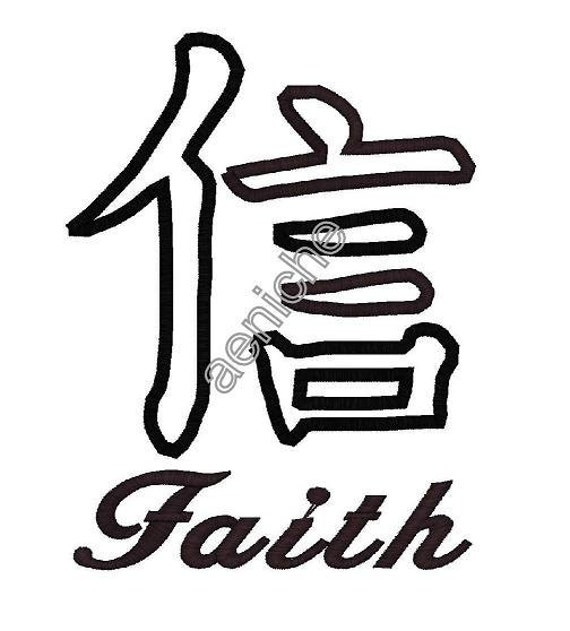 Faith Chinese Symbol Machine Applique and EmbroideryChinese Symbol Of Faith