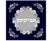 Needlepoint Kit -  Afikoman Bag for Passover with Rhinestone Embellishments and Stitch Guide