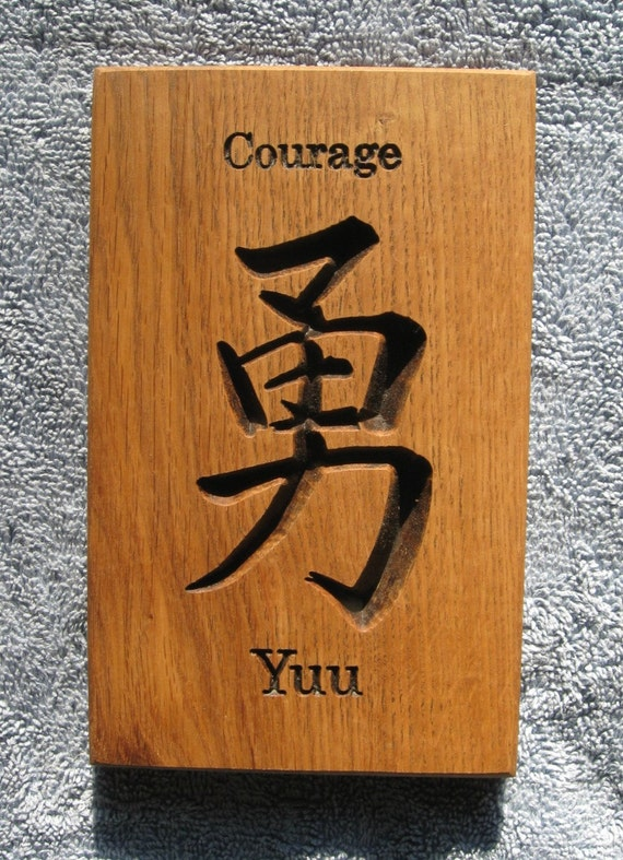 Courage calligraphie japonaise wall art