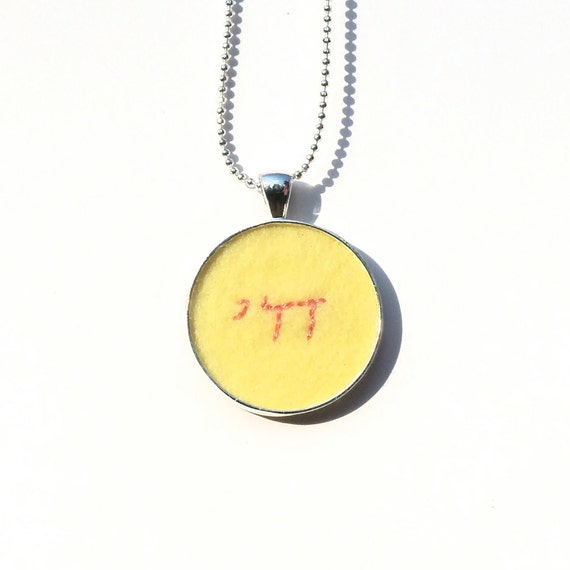 Life hand stitched Hebrew word Chai Pendant, Yellow with Coral