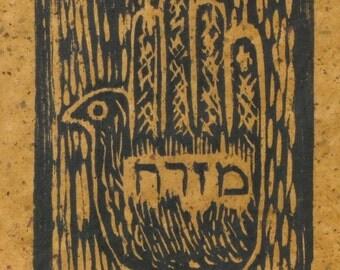 Mizrach/Hamsa Original Woodcut Print Limited Edition 29/200 Woodblock