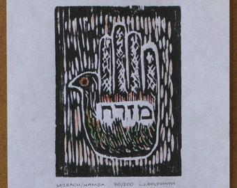 Mizrach/Hamsa Original Woodcut Print Limited Edition 30/200 Woodblock ink and hand colored