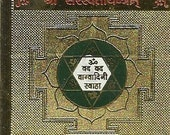 Saraswati Yantra - Increase artistic ability , learning , power of speech - Blessed