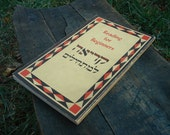 1956 Reading for Beginners, Hebrew Educational paperback Book