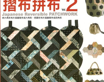 Japanese Reversible Patchowrk 2 - Japanese Craft Book (In Chinese)
