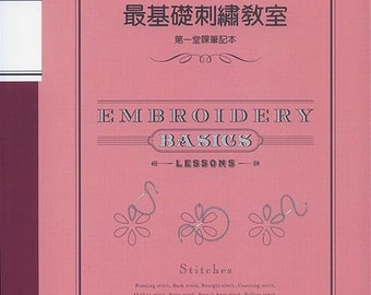 Embroidery Basics Lessons Japanese Craft Book (In Chinese)